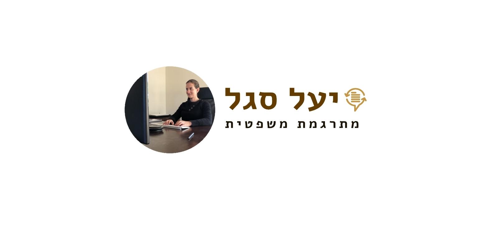 יעל סגל - תרגום משפטי