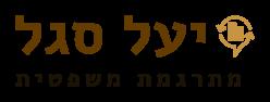 יעל סגל – תרגום משפטי